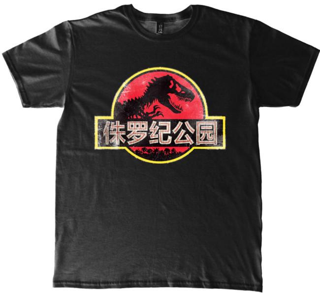 Jurassic Park T Shirt Chinese Distressed Logo Jetzt Online Kaufen